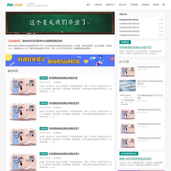 最新个人博客站